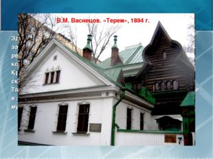 «Русский стиль» Здания, возведенные по таким проектам, украшали заимствованны