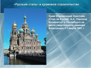 «Русский стиль» в храмовой строительстве Храм Воскресения Христова (Спас на К