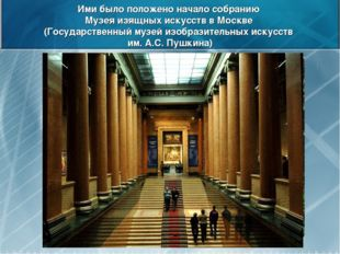 Ими было положено начало собранию Музея изящных искусств в Москве (Государств