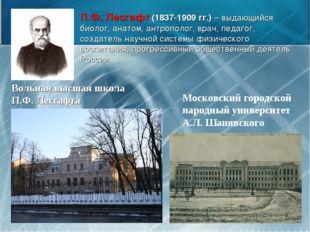 Вольная высшая школа П.Ф. Лесгафта П.Ф. Лесгафт (1837-1909 гг.) – выдающийся