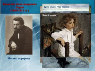 Валентин Александрович Серов (1865-1911 гг.) Мастер портрета Девочка с персик