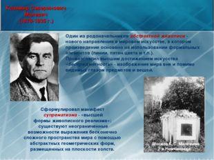 Казимир Северинович Малевич (1878-1935 г.) Один из родоначальников абстрактно