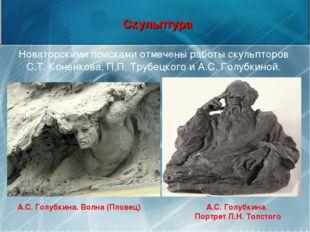 Скульптура Новаторскими поисками отмечены работы скульпторов С.Т. Коненкова,