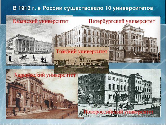 В 1913 г. в России существовало 10 университетов Казанский университет Петерб...