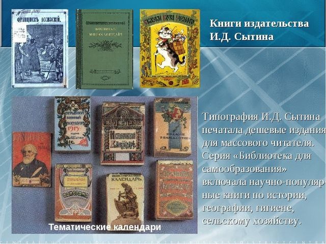 Книги издательства И.Д. Сытина Типография И.Д. Сытина печатала дешевые издани...