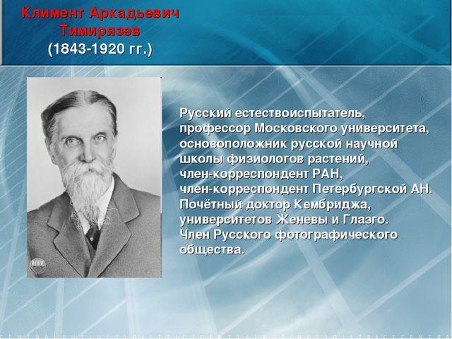 Русский естествоиспытатель, профессор Московского университета, основоположни...