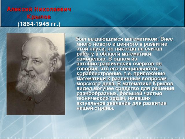 Алексей Николаевич Крылов (1864-1945 гг.) Был выдающимся математиком. Внес мн...