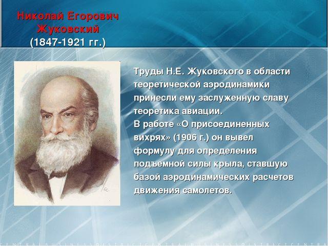 Николай Егорович Жуковский (1847-1921 гг.) Труды Н.Е. Жуковского в области те...
