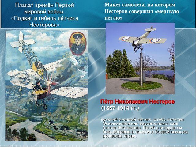 Плакат времён Первой мировой войны «Подвиг и гибель лётчика Нестерова» Пётр Н...