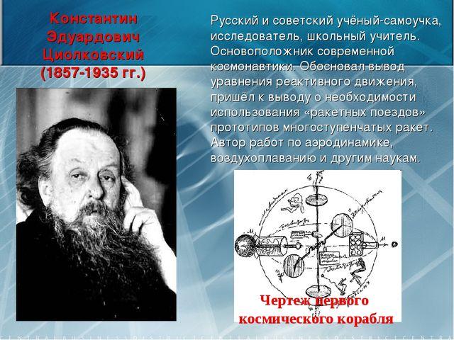 Константин Эдуардович Циолковский (1857-1935 гг.) Русский и советский учёный-...