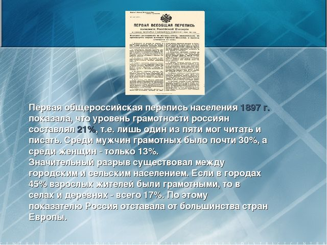 Первая общероссийская перепись населения 1897 г. показала, что уровень грамот...