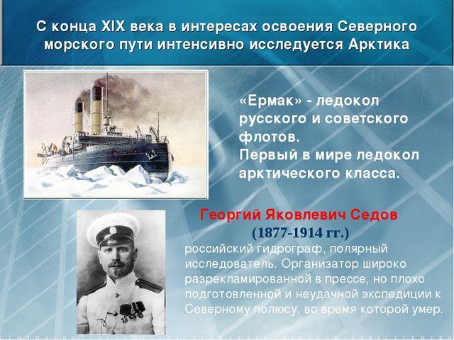 С конца XIX века в интересах освоения Северного морского пути интенсивно иссл...