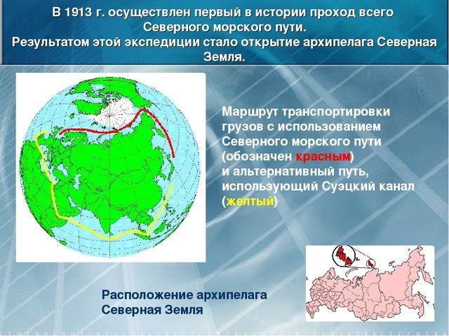 В 1913 г. осуществлен первый в истории проход всего Северного морского пути....