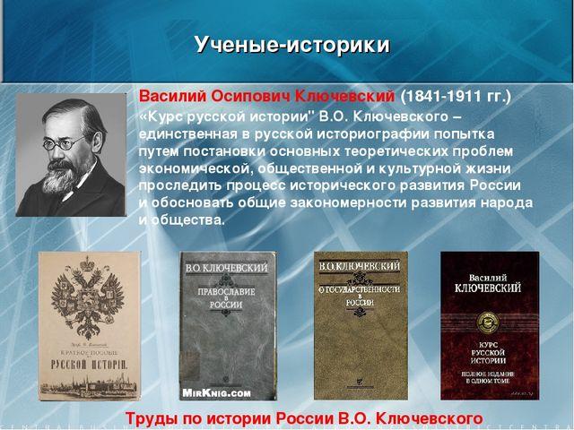 Ученые-историки Василий Осипович Ключевский (1841-1911 гг.) «Курс русской ист...