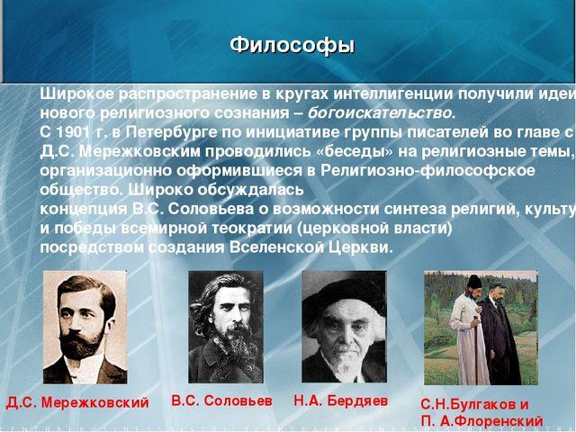 Философы Широкое распространение в кругах интеллигенции получили идеи нового...