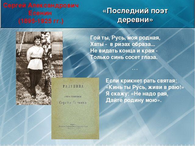 «Последний поэт деревни» Гой ты, Русь, моя родная, Хаты - в ризах образа... Н...