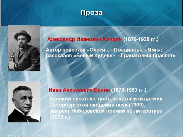 Проза Александр Иванович Куприн (1870-1938 гг.) Автор повестей «Олеся», «Поед...