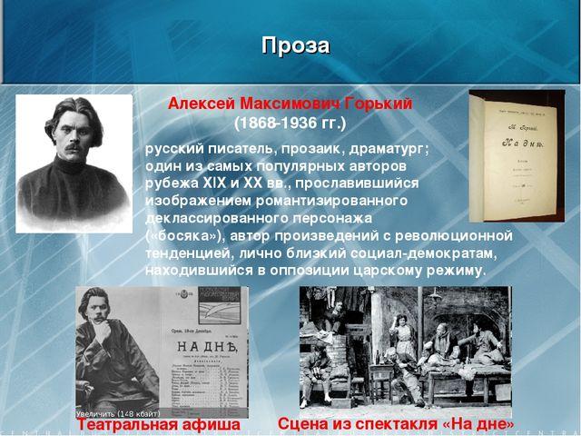 Проза Алексей Максимович Горький (1868-1936 гг.) русский писатель, прозаик, д...