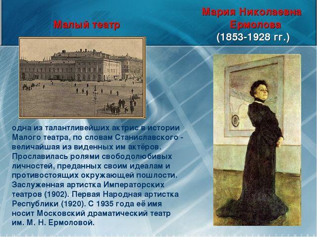 Мария Николаевна Малый театр Ермолова (1853-1928 гг.) одна из талантливейших...