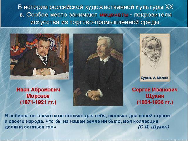 В истории российской художественной культуры XX в. Особое место занимают меце...