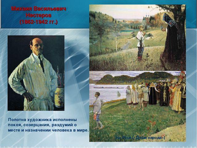 Михаил Васильевич Нестеров (1862-1942 гг.) Полотна художника исполнены покоя,...