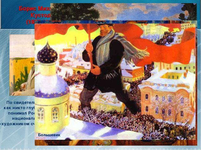 Борис Михайлович Кустодиев (1878-1927 гг.) По свидетельству современников как...