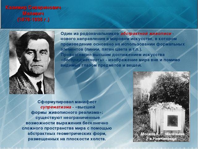 Казимир Северинович Малевич (1878-1935 г.) Один из родоначальников абстрактно...