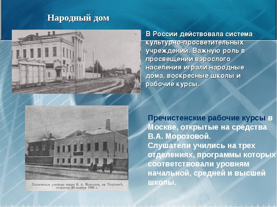 Народный дом В России действовала система культурно-просветительных учреждени...