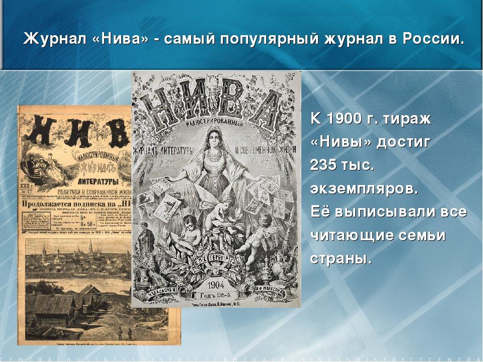 Журнал «Нива» - самый популярный журнал в России. К 1900 г. тираж «Нивы» дост...