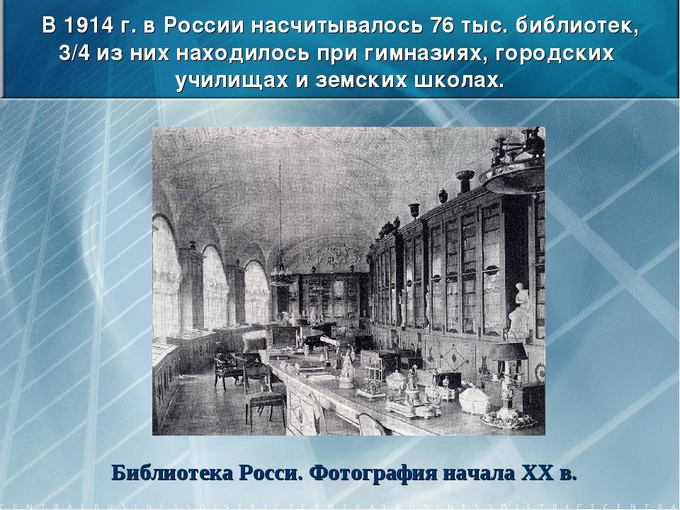 В 1914 г. в России насчитывалось 76 тыс. библиотек, 3/4 из них находилось при...