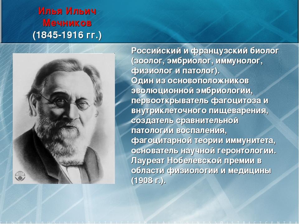 Российский и французский биолог (зоолог, эмбриолог, иммунолог, физиолог и пат...