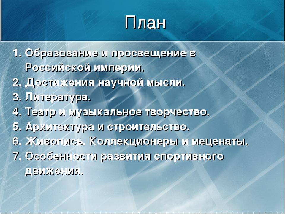 План 1. Образование и просвещение в Российской империи. 2. Достижения научной...