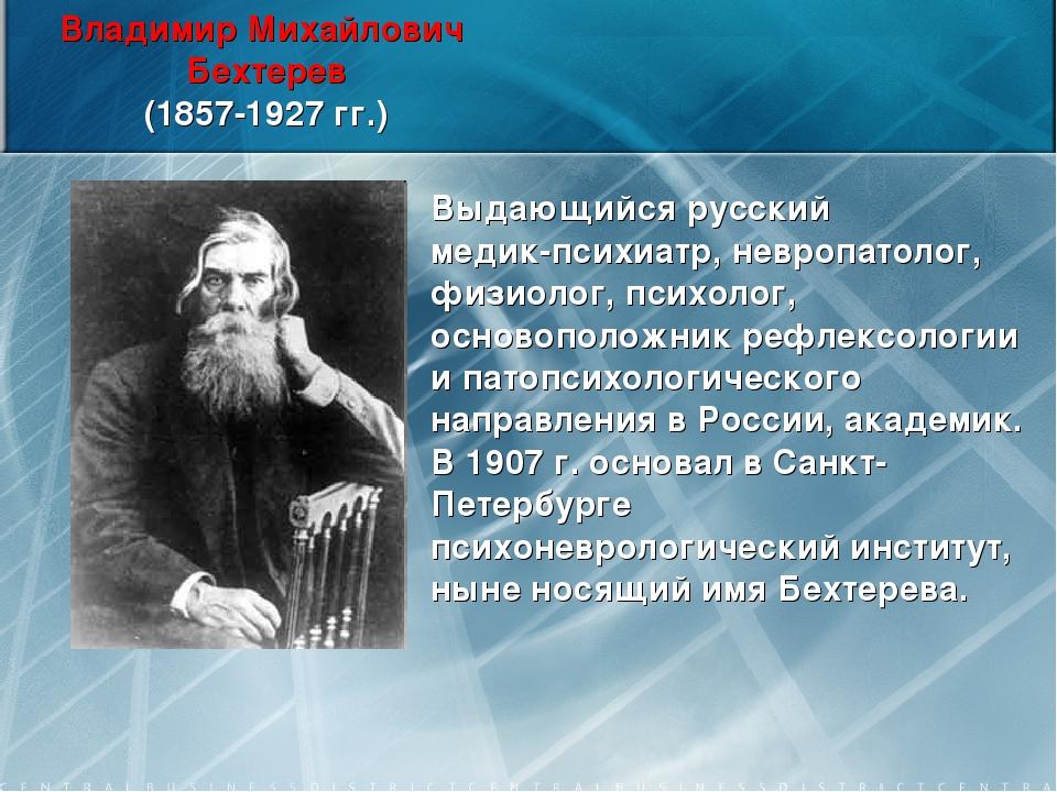 Владимир Михайлович Бехтерев (1857-1927 гг.) Выдающийся русский медик-психиат...
