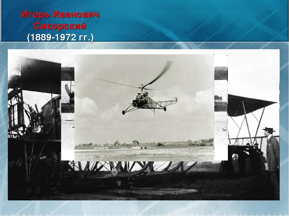Игорь Иванович Сикорский (1889-1972 гг.) Русский и американский авиаконструкт...