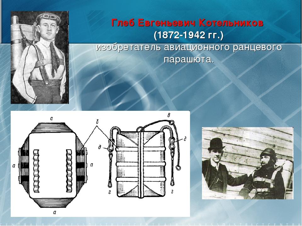 Глеб Евгеньевич Котельников (1872-1942 гг.) изобретатель авиационного ранцево...