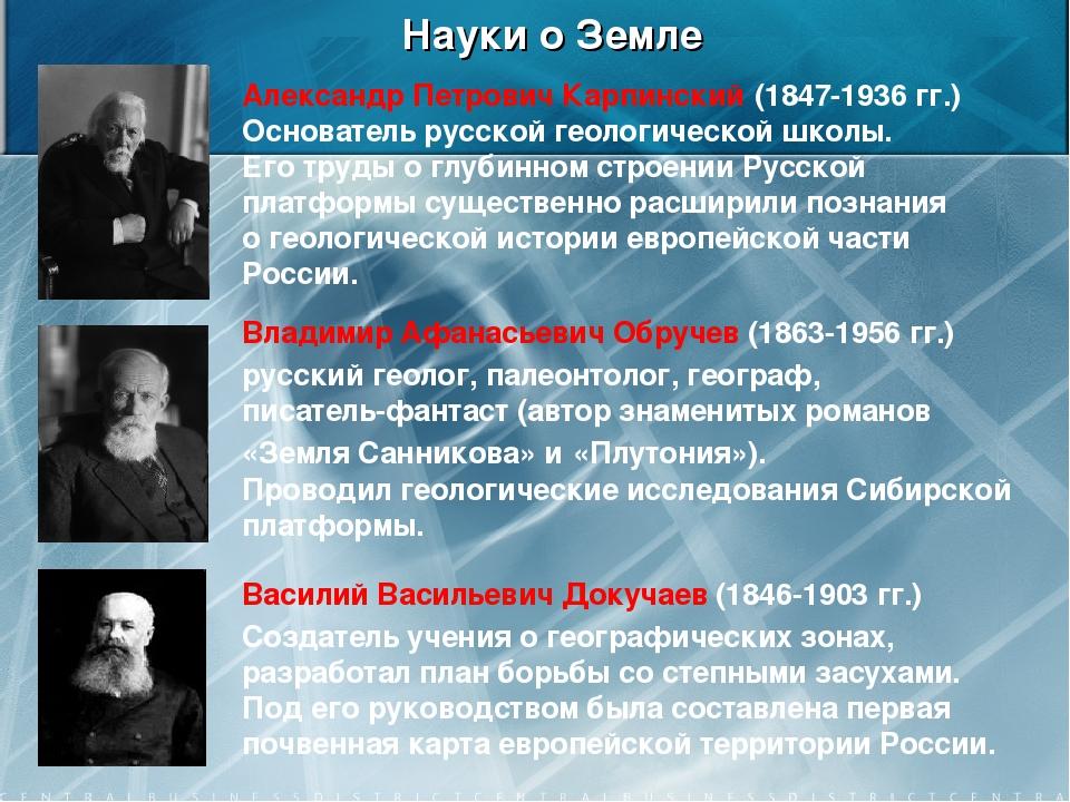 Науки о Земле Александр Петрович Карпинский (1847-1936 гг.) Основатель русско...