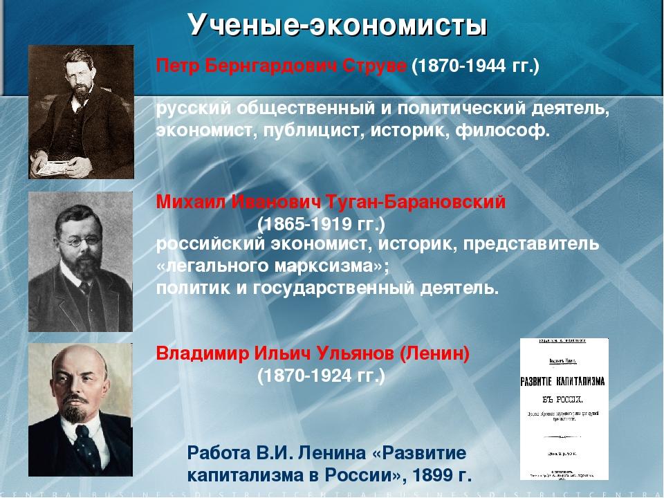 Ученые-экономисты Петр Бернгардович Струве (1870-1944 гг.) русский общественн...