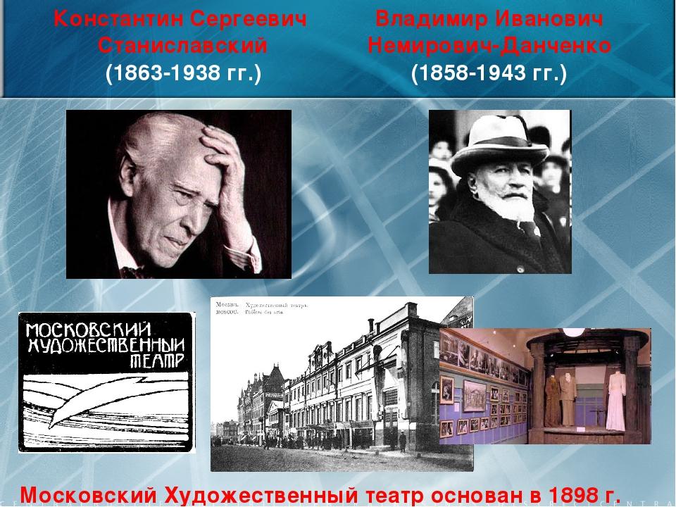 Константин Сергеевич Станиславский (1863-1938 гг.) Владимир Иванович Немирови...
