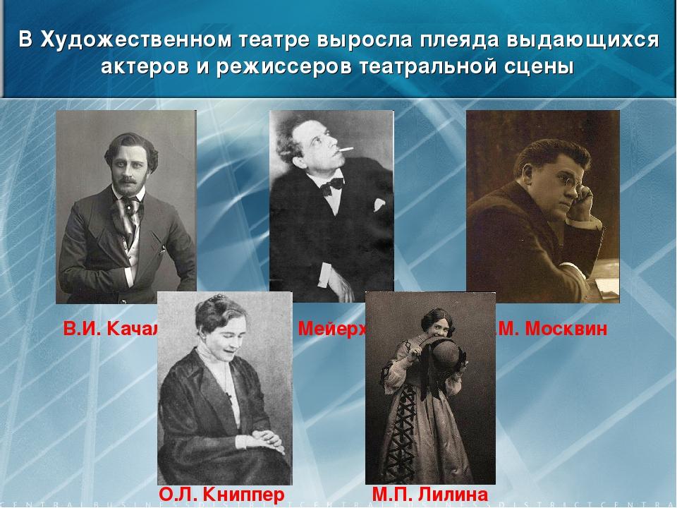 В Художественном театре выросла плеяда выдающихся актеров и режиссеров театра...