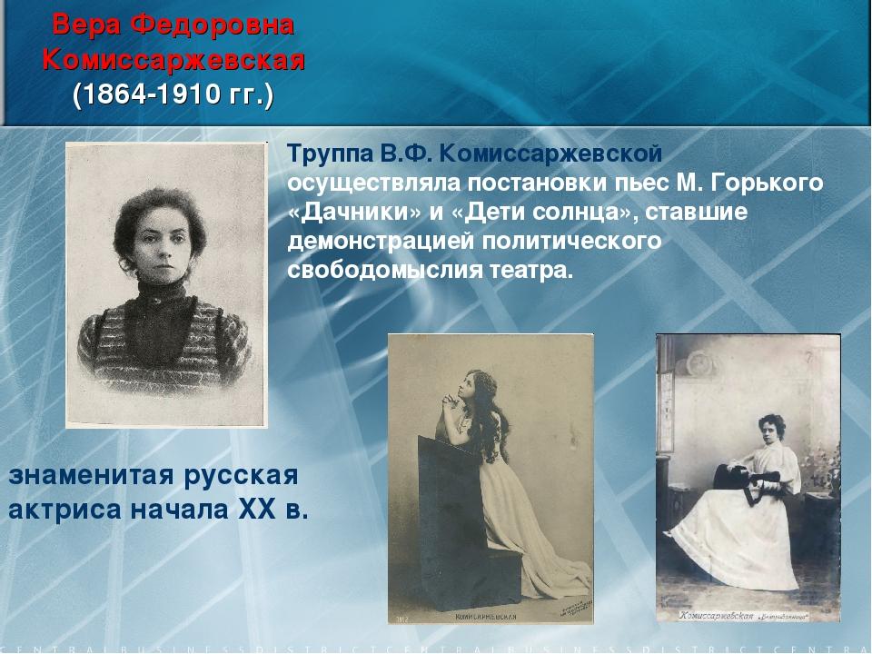 Вера Федоровна Комиссаржевская (1864-1910 гг.) знаменитая русская актриса нач...