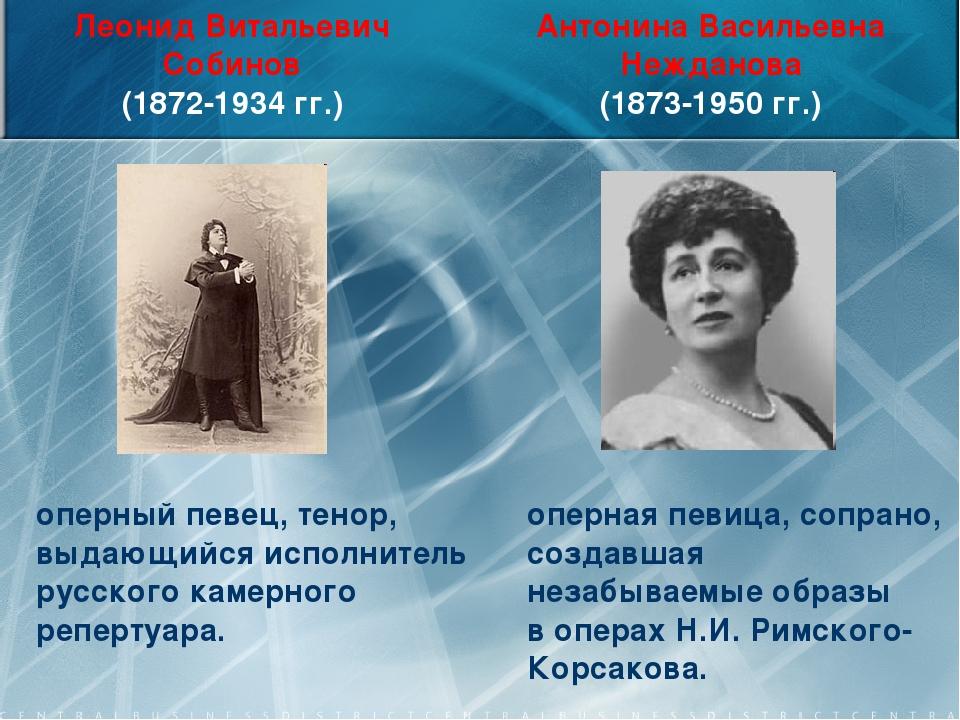 Леонид Витальевич Собинов (1872-1934 гг.) Антонина Васильевна Нежданова (1873...