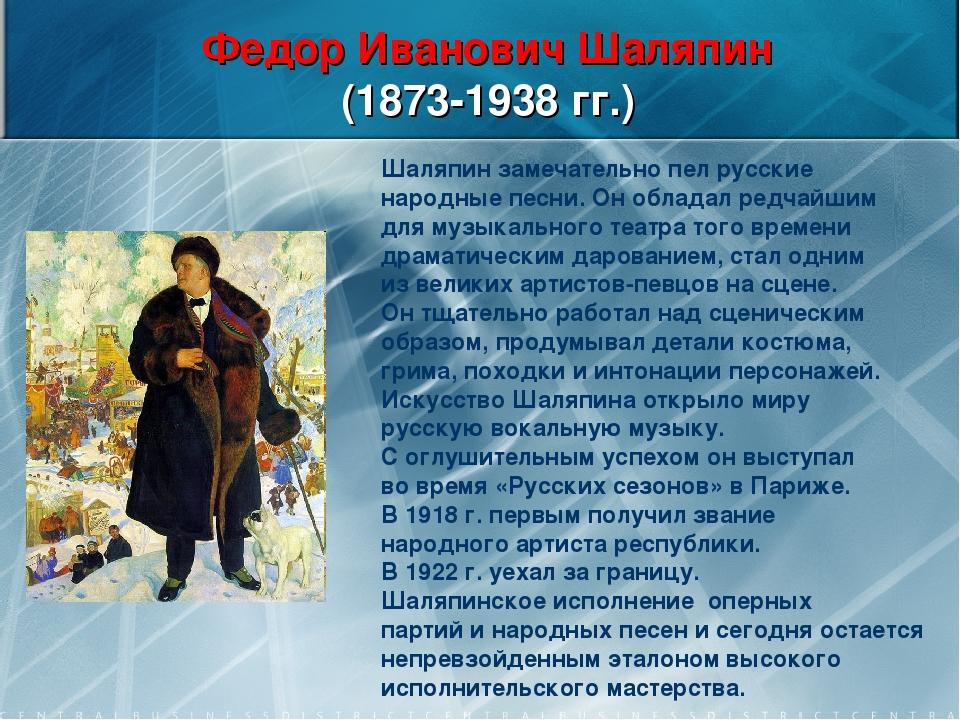 Федор Иванович Шаляпин (1873-1938 гг.) Шаляпин замечательно пел русские народ...
