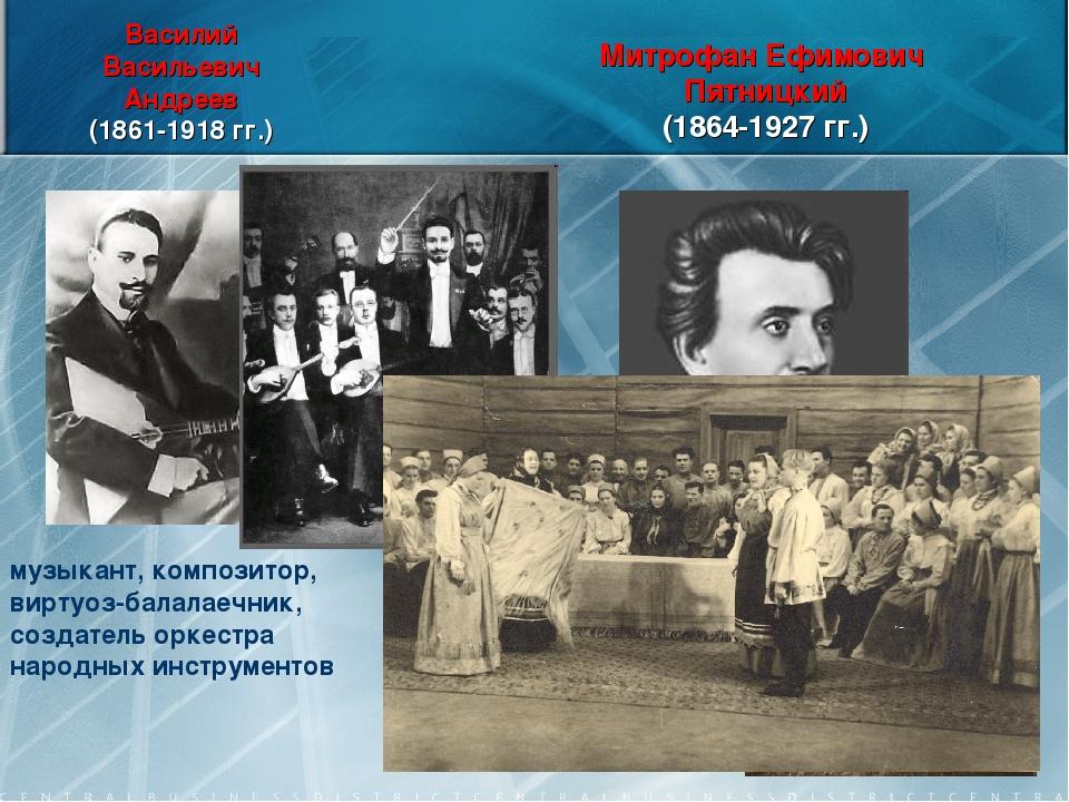 Василий Васильевич Андреев (1861-1918 гг.) музыкант, композитор, виртуоз-бала...