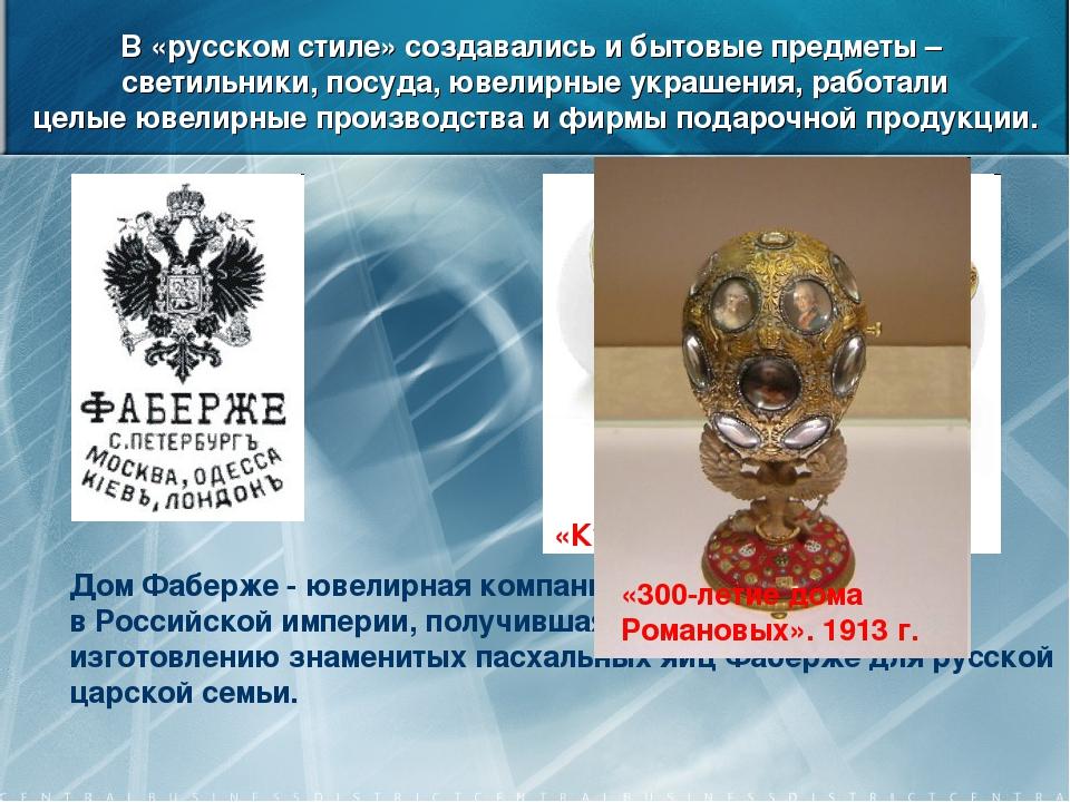 В «русском стиле» создавались и бытовые предметы – светильники, посуда, ювели...
