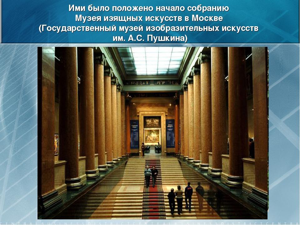 Ими было положено начало собранию Музея изящных искусств в Москве (Государств...