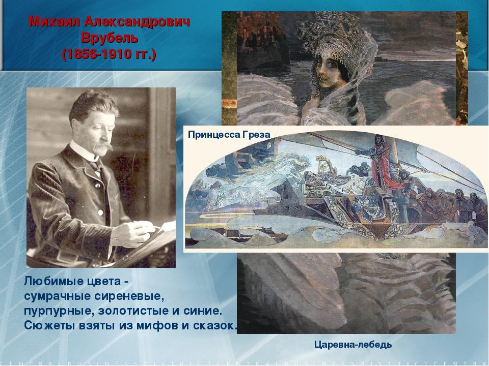 Михаил Александрович Врубель (1856-1910 гг.) Любимые цвета - сумрачные сирене...