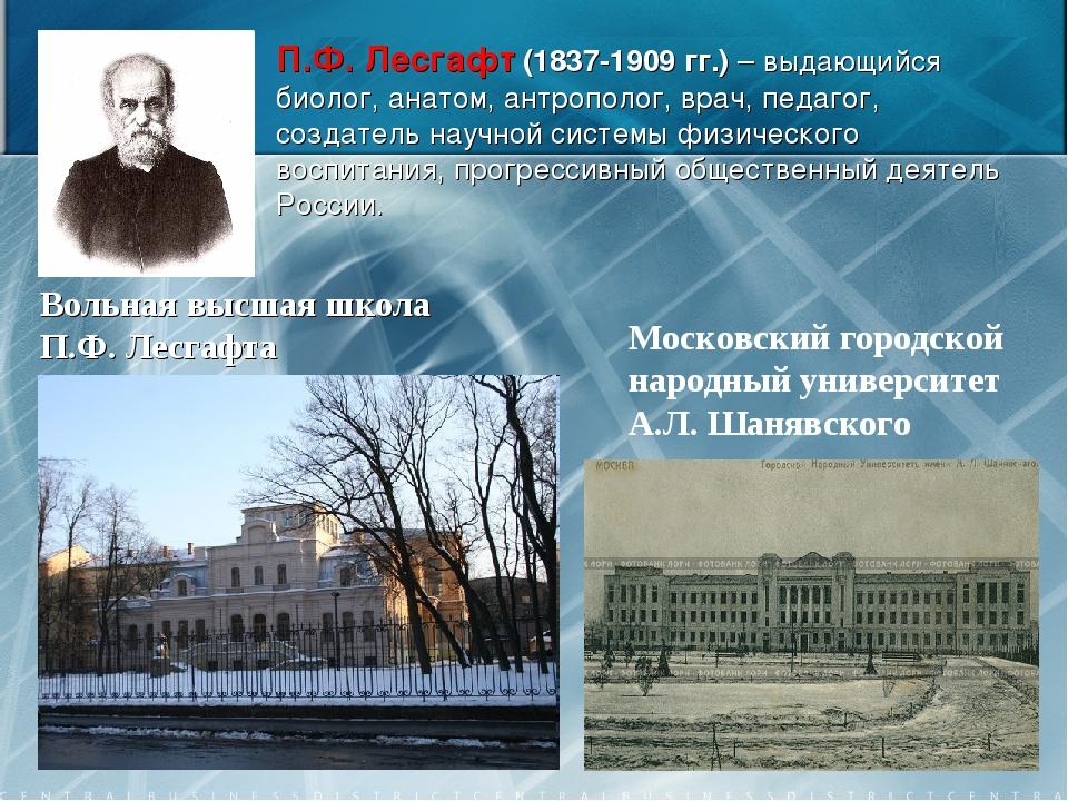 Вольная высшая школа П.Ф. Лесгафта П.Ф. Лесгафт (1837-1909 гг.) – выдающийся...