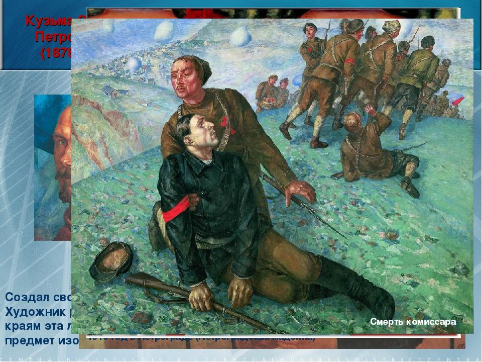 Кузьма Сергеевич Петров-Водкин (1878-1939 гг.) Создал свою систему живописног...