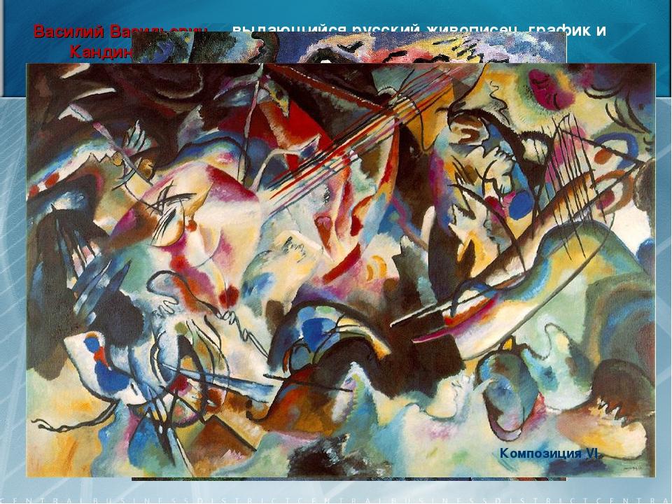 Василий Васильевич Кандинский (1866-1944 гг.) выдающийся русский живописец, г...