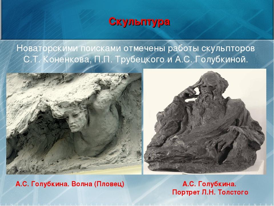 Скульптура Новаторскими поисками отмечены работы скульпторов С.Т. Коненкова,...